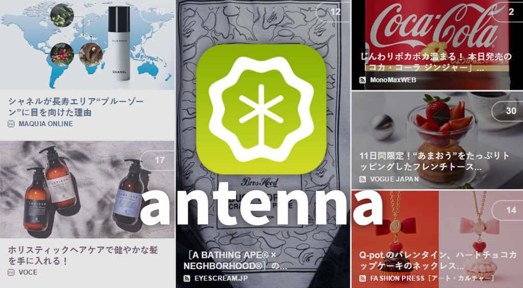 自分だけのキュレーションマガジンを作ろう♪オシャレなニュースアプリ【antenna】 :PR