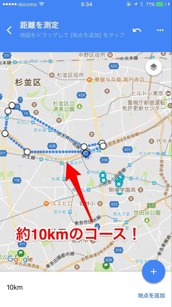 Googleマップの距離の測定機能を利用したランニングコースの作成方法