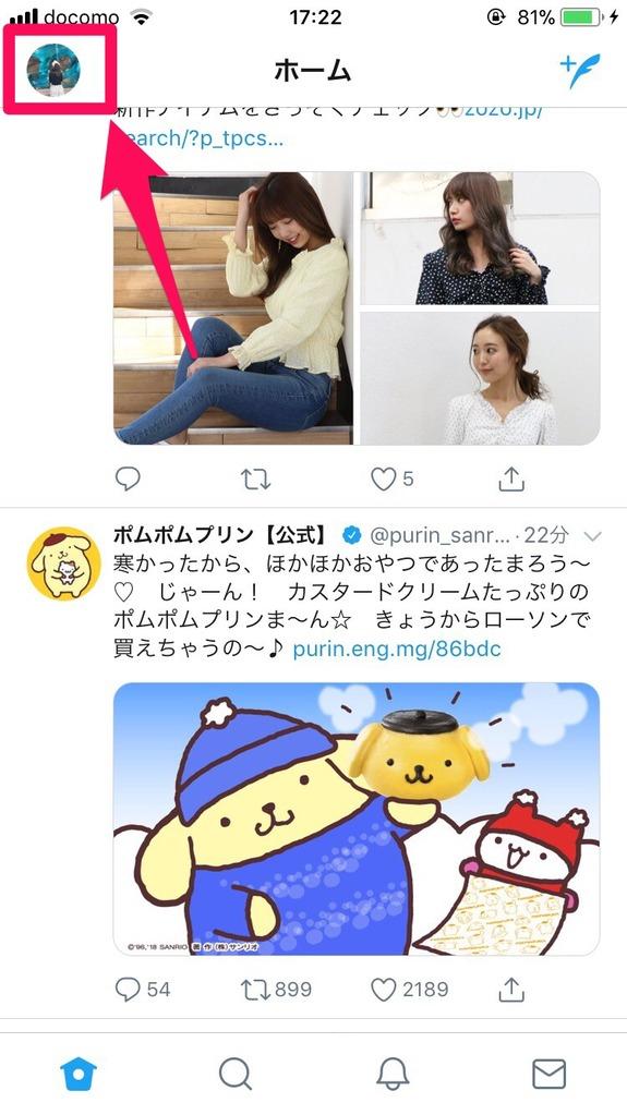 ツイッター(Twitter)でブックマークしたツイートを確認するために、ホーム画面の自分のアイコンを選択