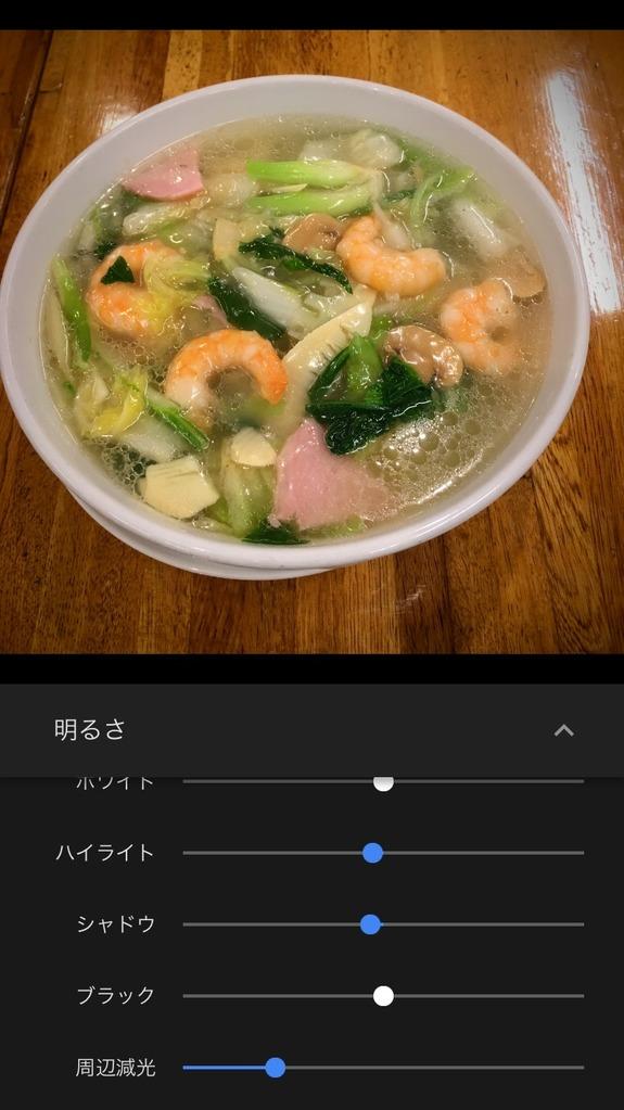 Googleフォトアプリで加工したちゃんぽんの写真