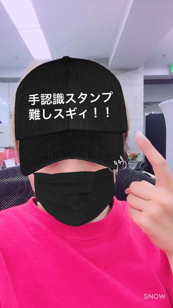 大島優子騒動SNOW手認識スタンプ