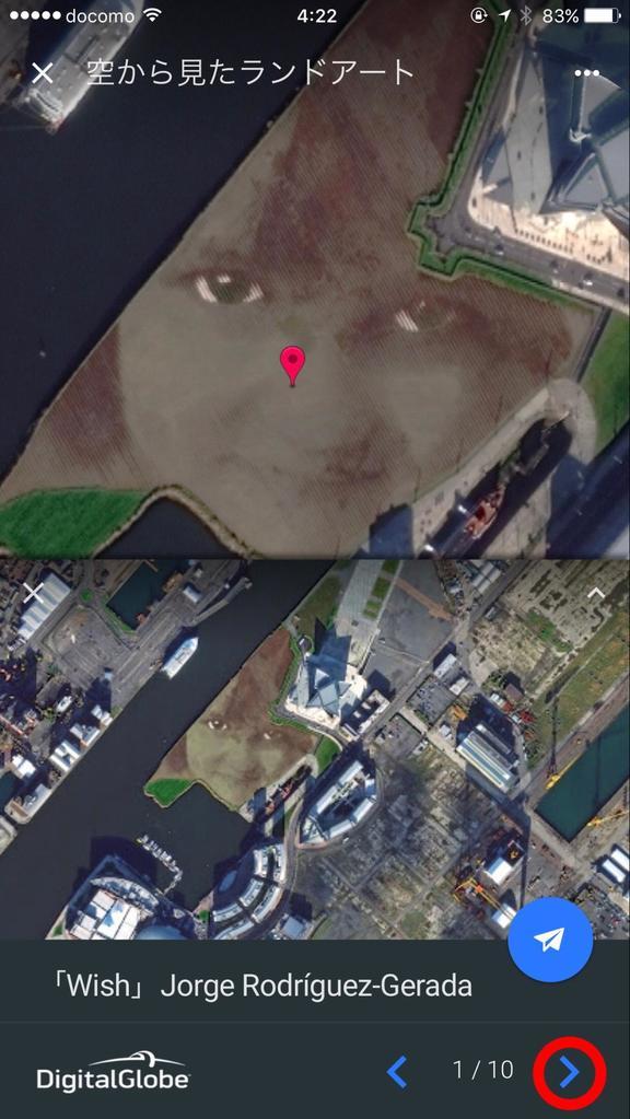 Google EarthのVoyagerでの次のスポットへの進み方