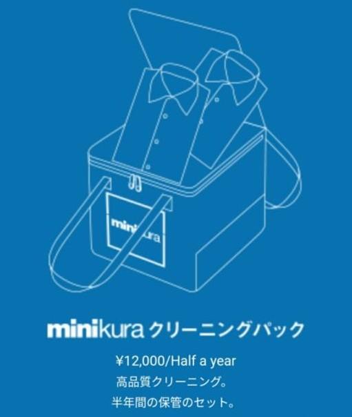 minikuraクリーニングパック