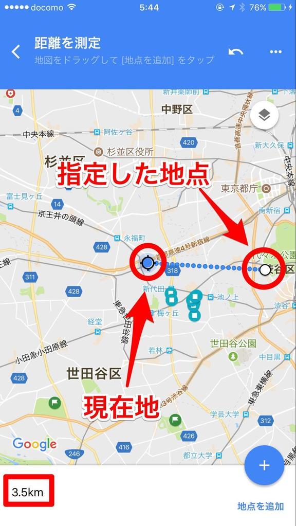 グーグルマップで直線距離を図る方法
