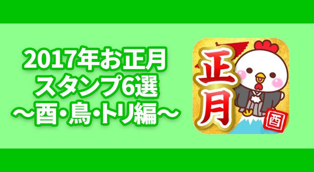 【今年の】2017年正月を祝うスタンプまとめ【主役】~酉・鳥・トリ編~