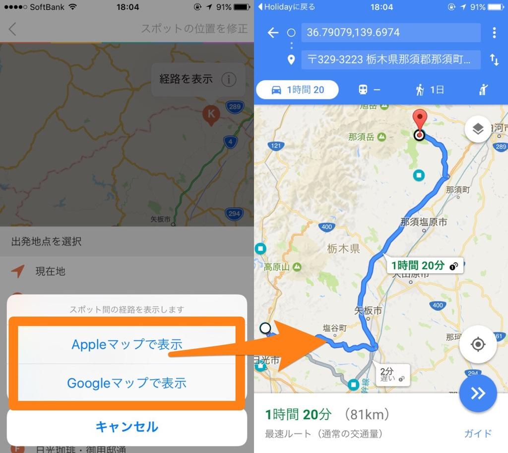 ホリデーからGoogleマップで経路検索する方法