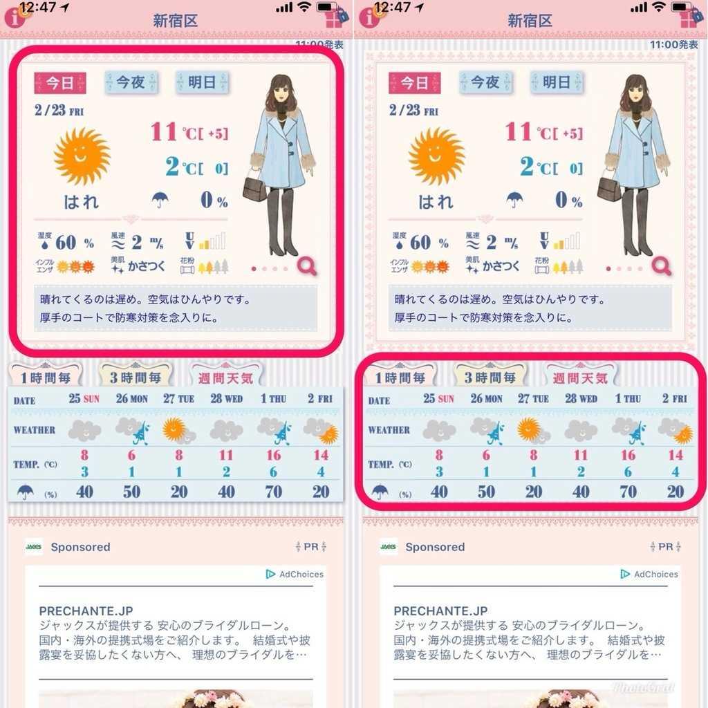 日にちや時間毎に天候情報が表示される「おしゃれ天気」