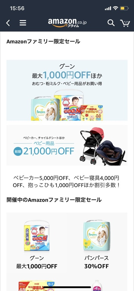 Amazonの「Amazonファミリー限定セール」