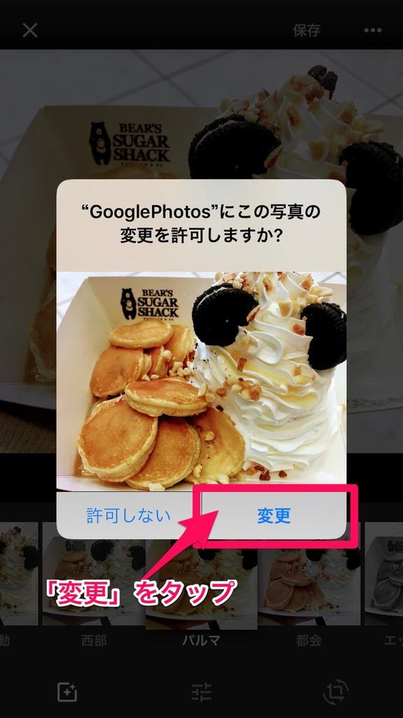 Googleフォトで加工した写真を変更する