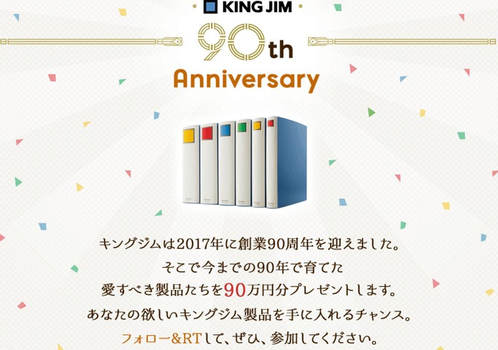 キングジム創業90周年記念プレゼント