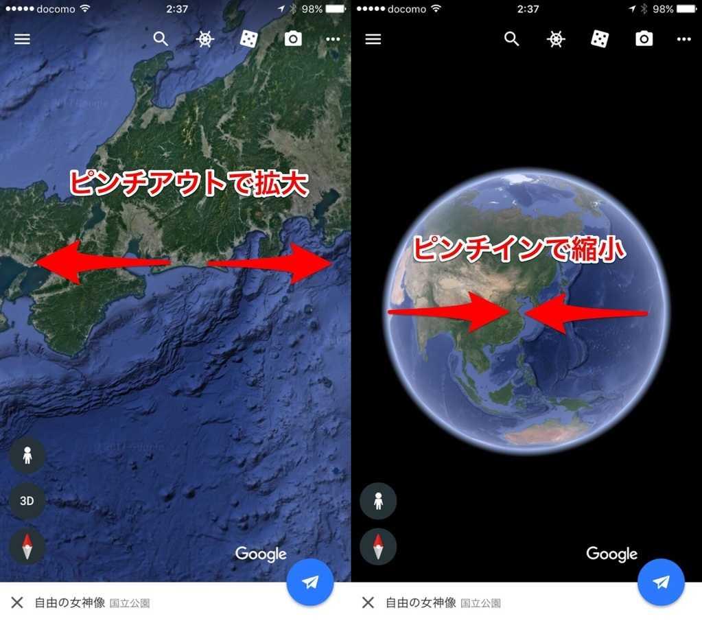Google Earthの拡大縮小方法