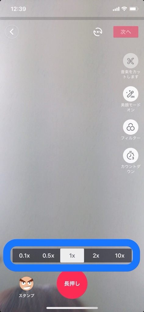 TikTokの曲速度調整画面