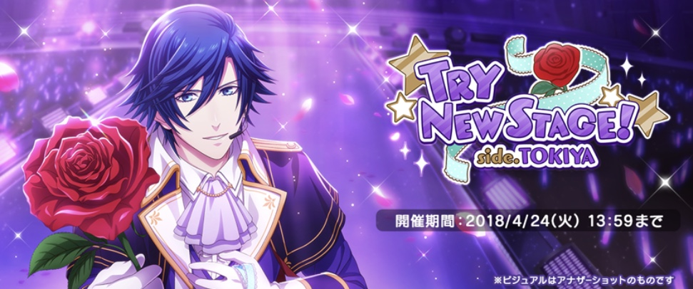 イベント「TRY NEW STAGE! side.TOKIYA」