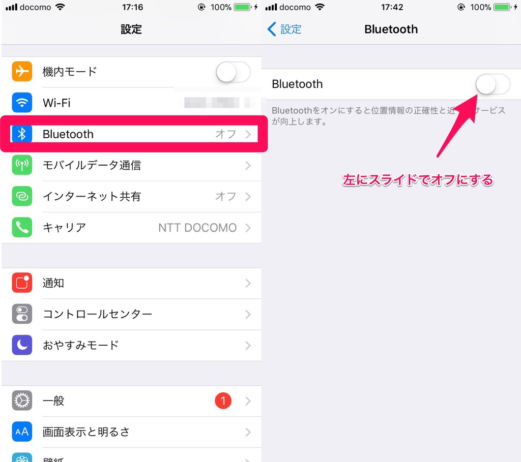 iOS11バッテリー