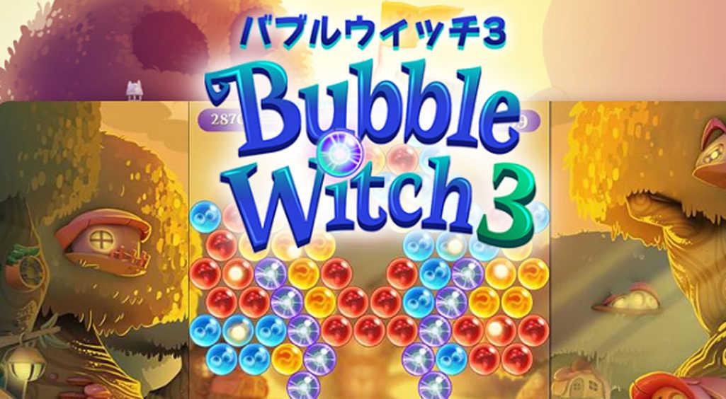 シリーズ最高傑作(桃花調べ)!爽快感とかわいさが進化したバブルシューティングゲーム☆【バブルウィッチ3】 :PR