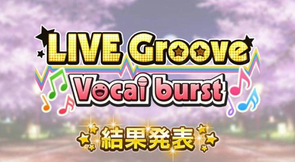 和の5人娘によるはんなりVocal burst「桜の頃」終了! ボーダーはどうなった?【デレステ】