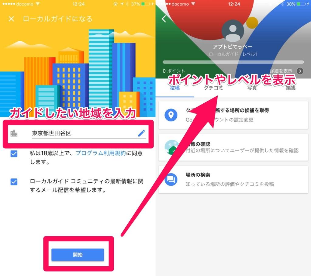 Googleマップのローカルガイドになる方法