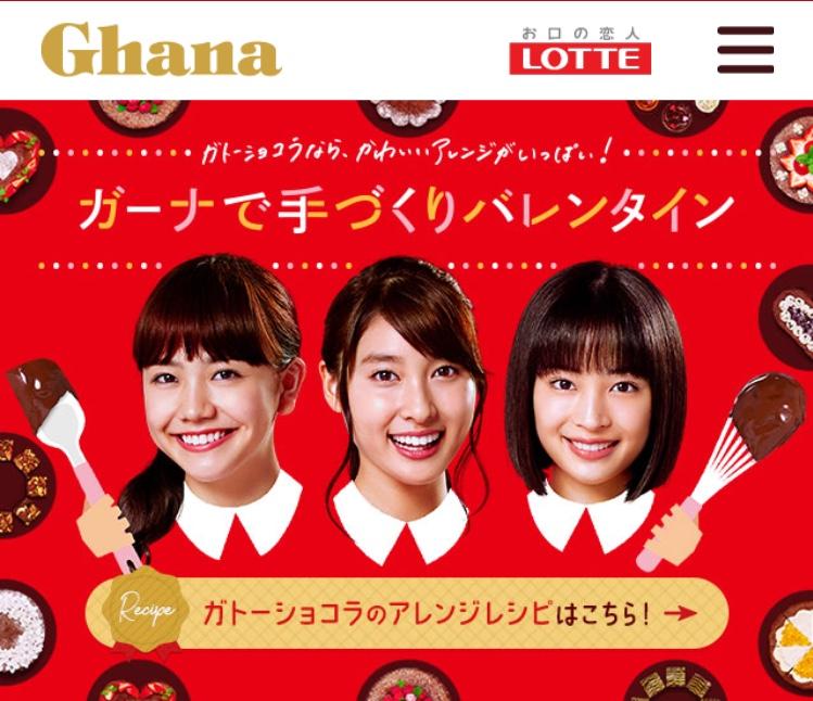 ガーナのバレンタインページ