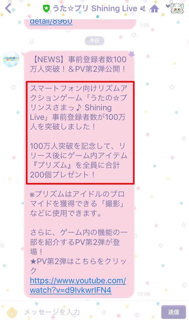 うたプリ公式LINEアカウントからのお知らせ