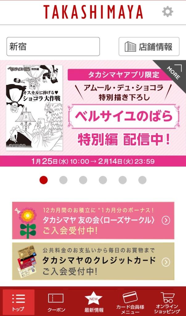 高島屋 アプリ