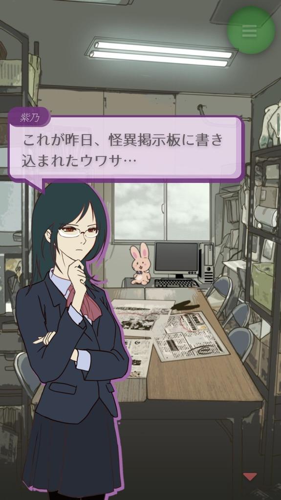 【怪異掲示板と7つのウワサ】新聞部の紫乃さん