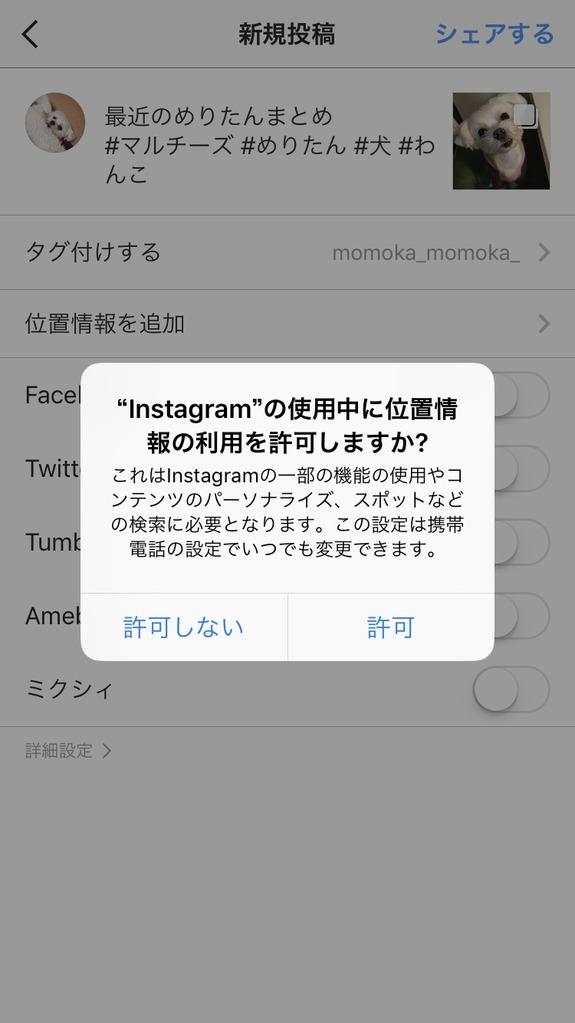 Instagram(インスタグラム)の位置情報利用許可