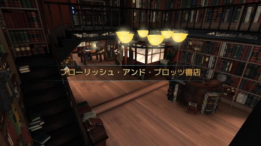 フローリッシュ・アンド・ブロッツ書店