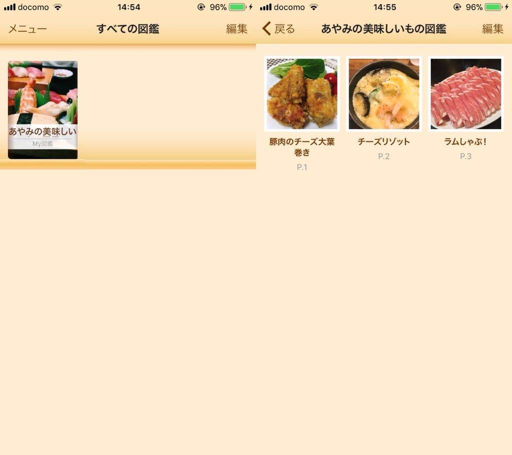 「My図鑑」で作成したAyamiの「あやみの美味しいもの図鑑」