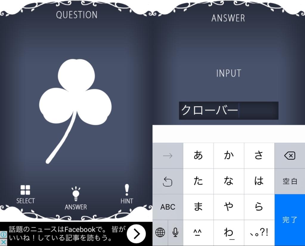 影あてクイズはキーボードで回答しよう
