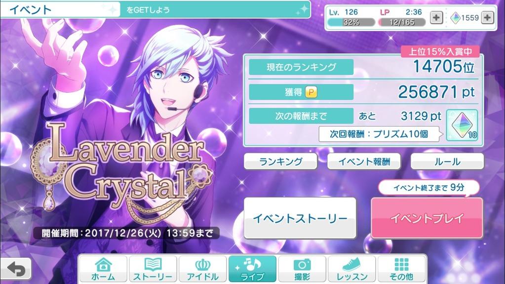 うたのプリンスさまっ Shining LiveのイベントLavender Crystalの結果