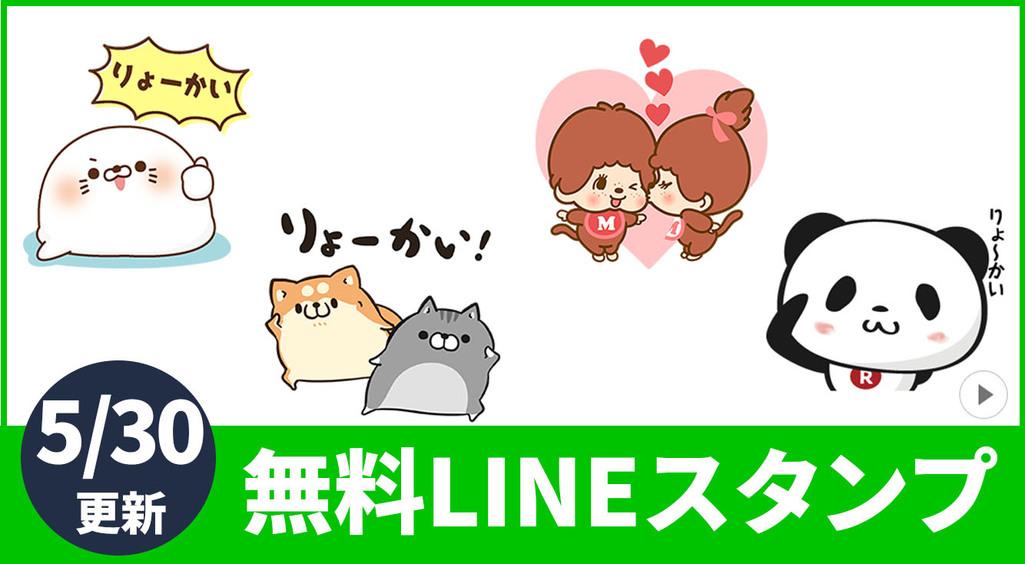 【無料スタンプ】5/30更新!動く楽天パンダやモンチッチなどが登場♡