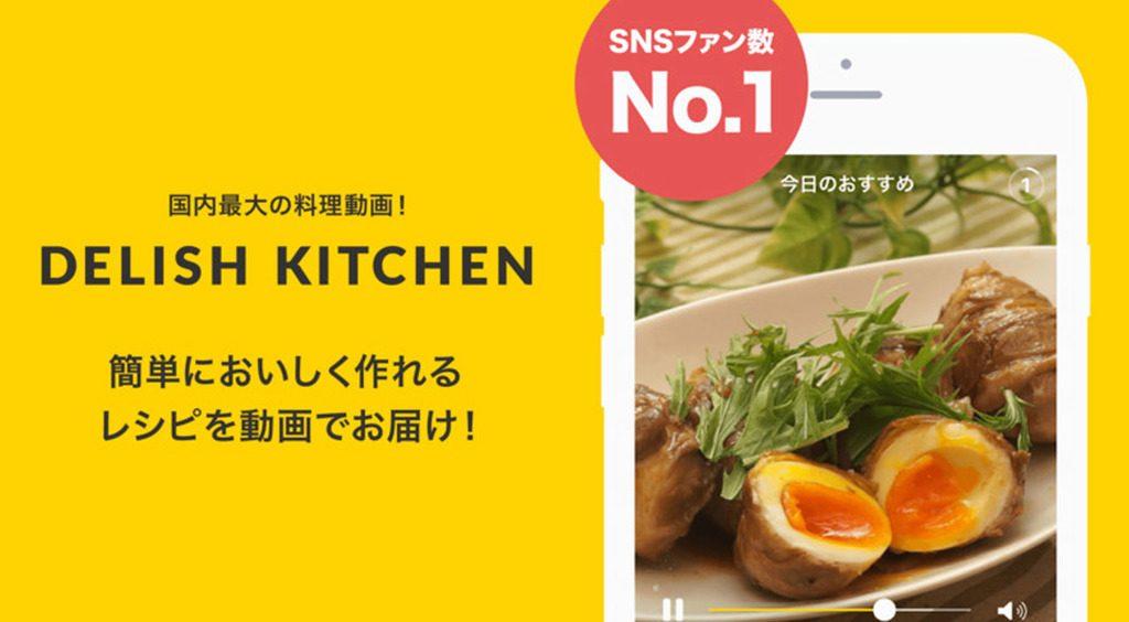 SNSで人気爆発!1分動画レシピが、遂にアプリに【DELISH KITCHEN】