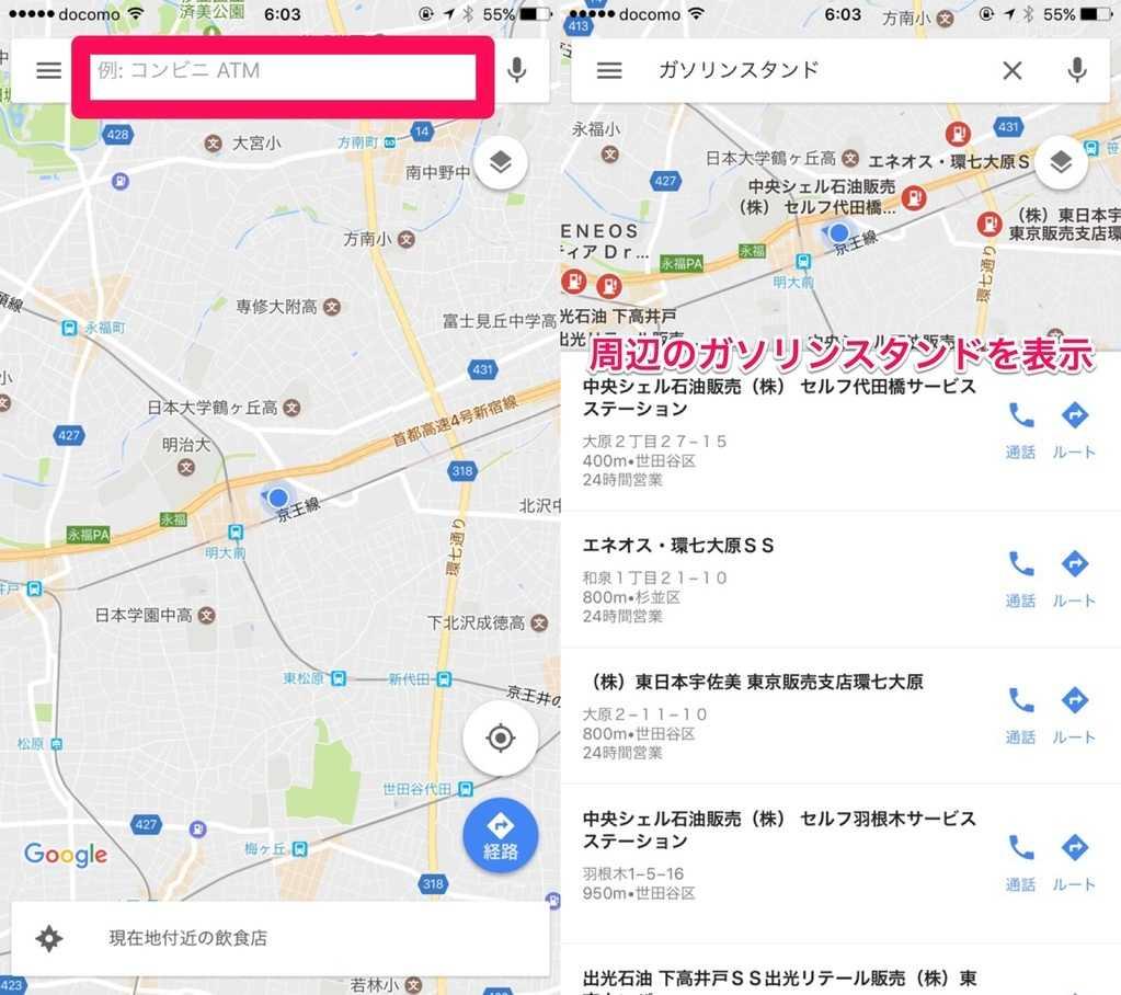 Googleマップで周辺のガソリンスタンドを探す方法
