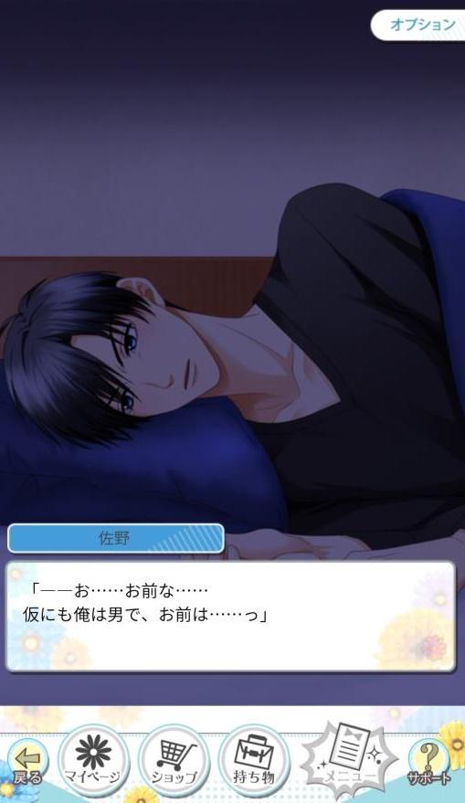 寝ている佐野泉