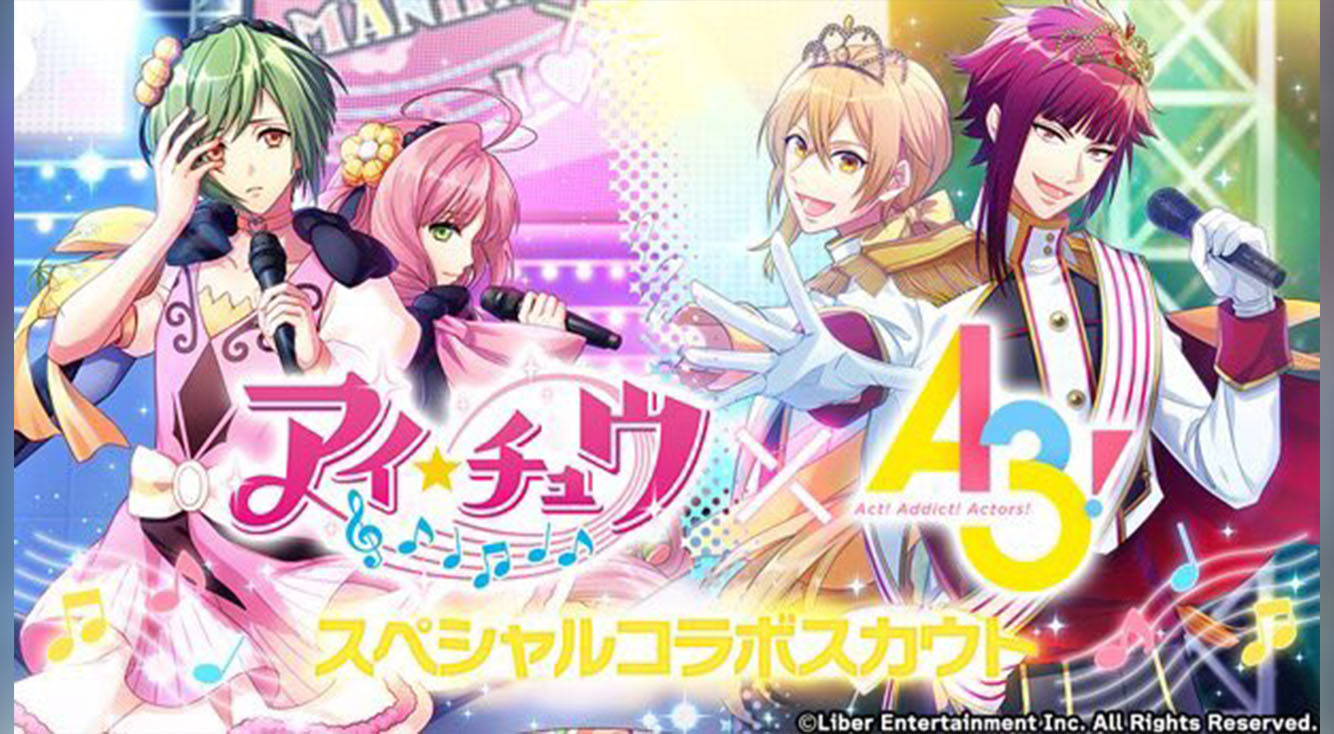 【A3!】夢のコラボスカウト開始! アイドルを目指すMANKAIカンパニーの役者!?【アイチュウ】