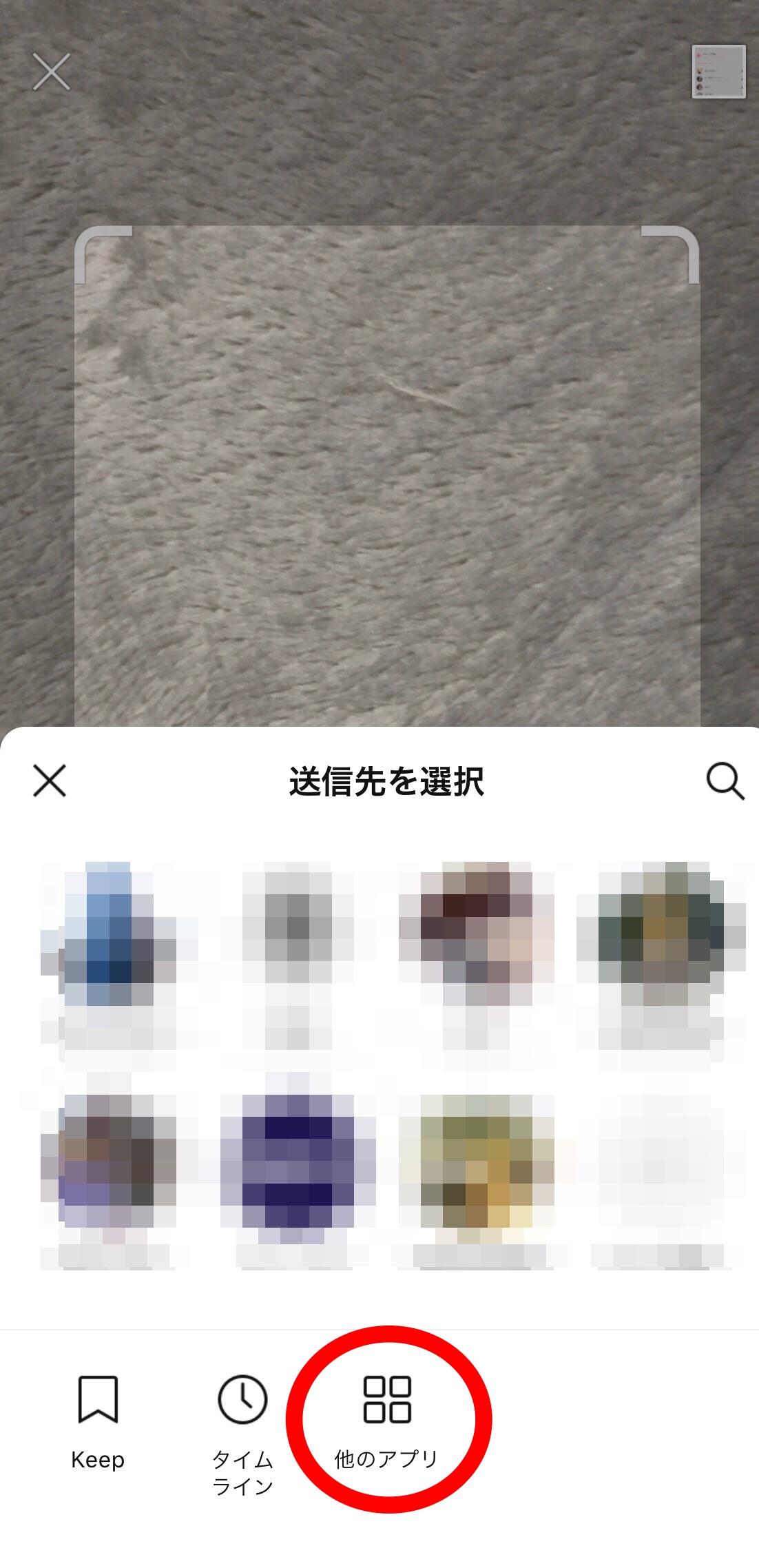 他のアプリ