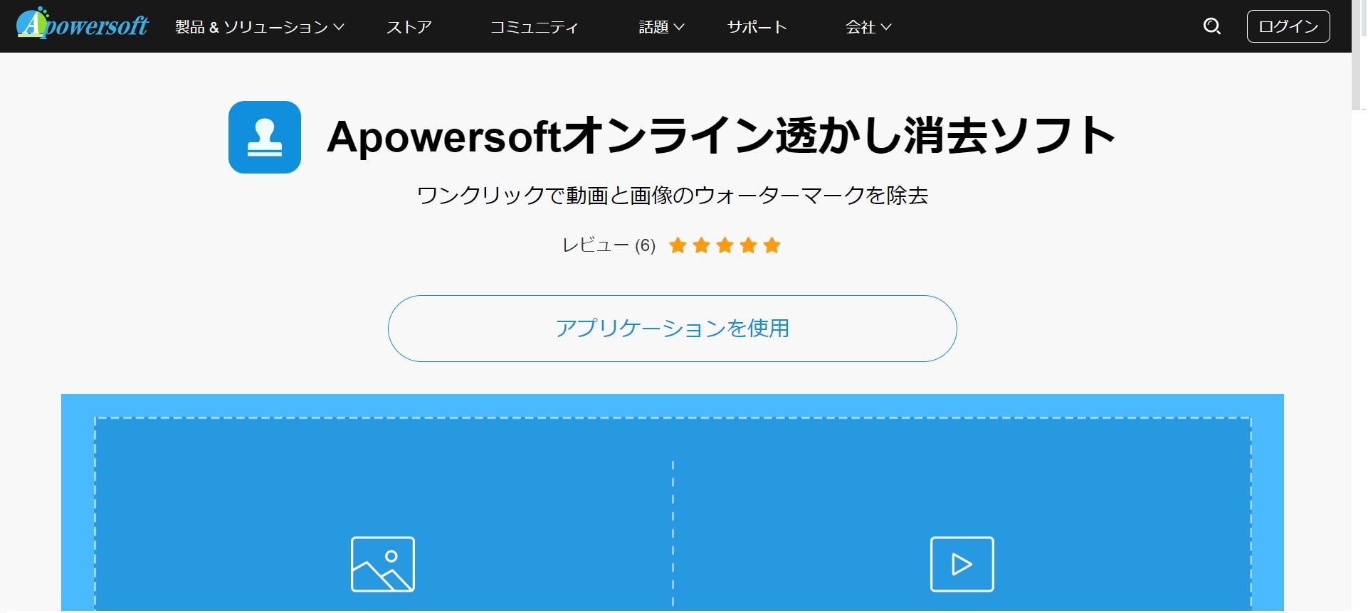 オンライン透かしソフト