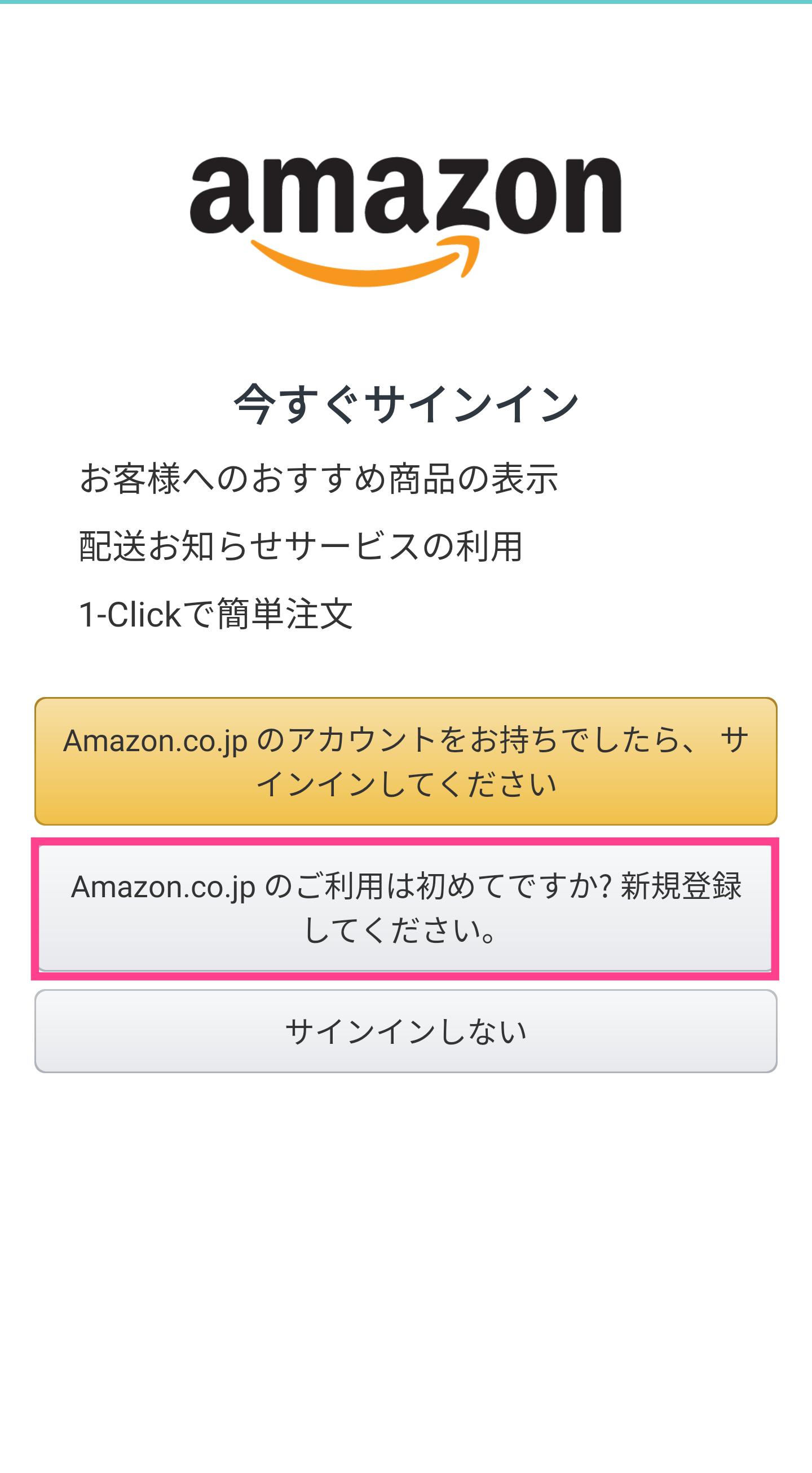 Amazon新規登録(スマホ)