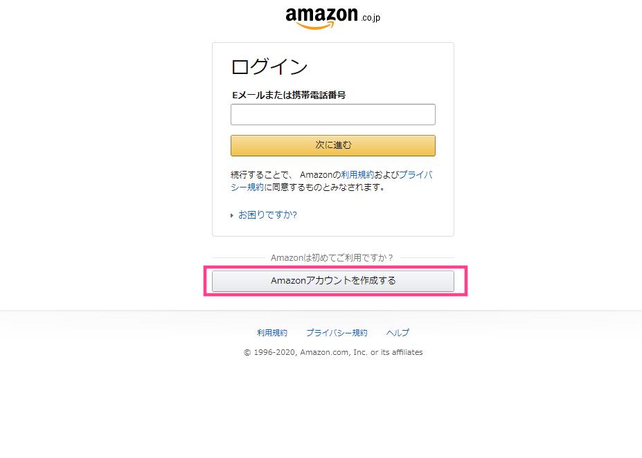 Amazon新規登録(PC)
