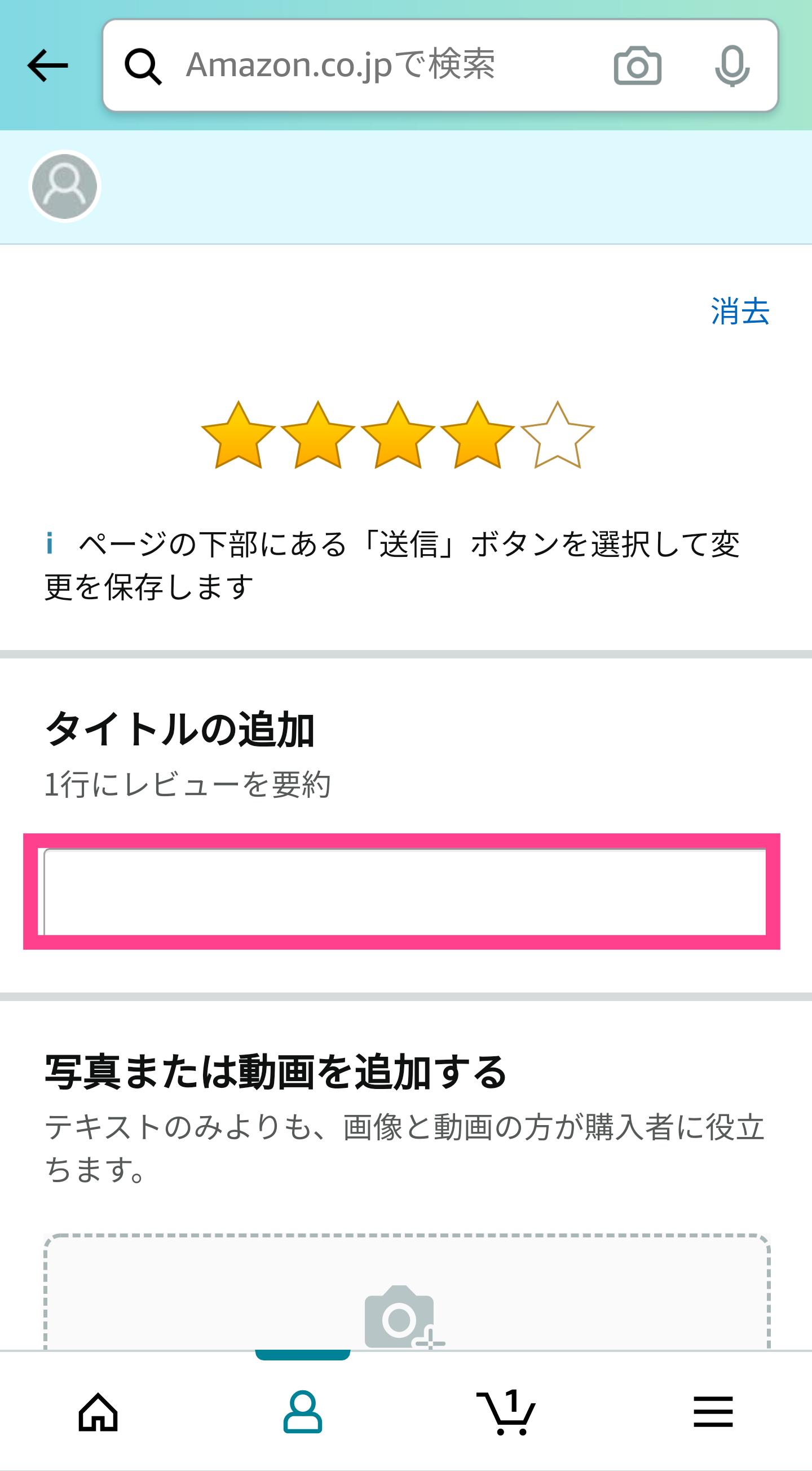 Amazon-レビュータイトル