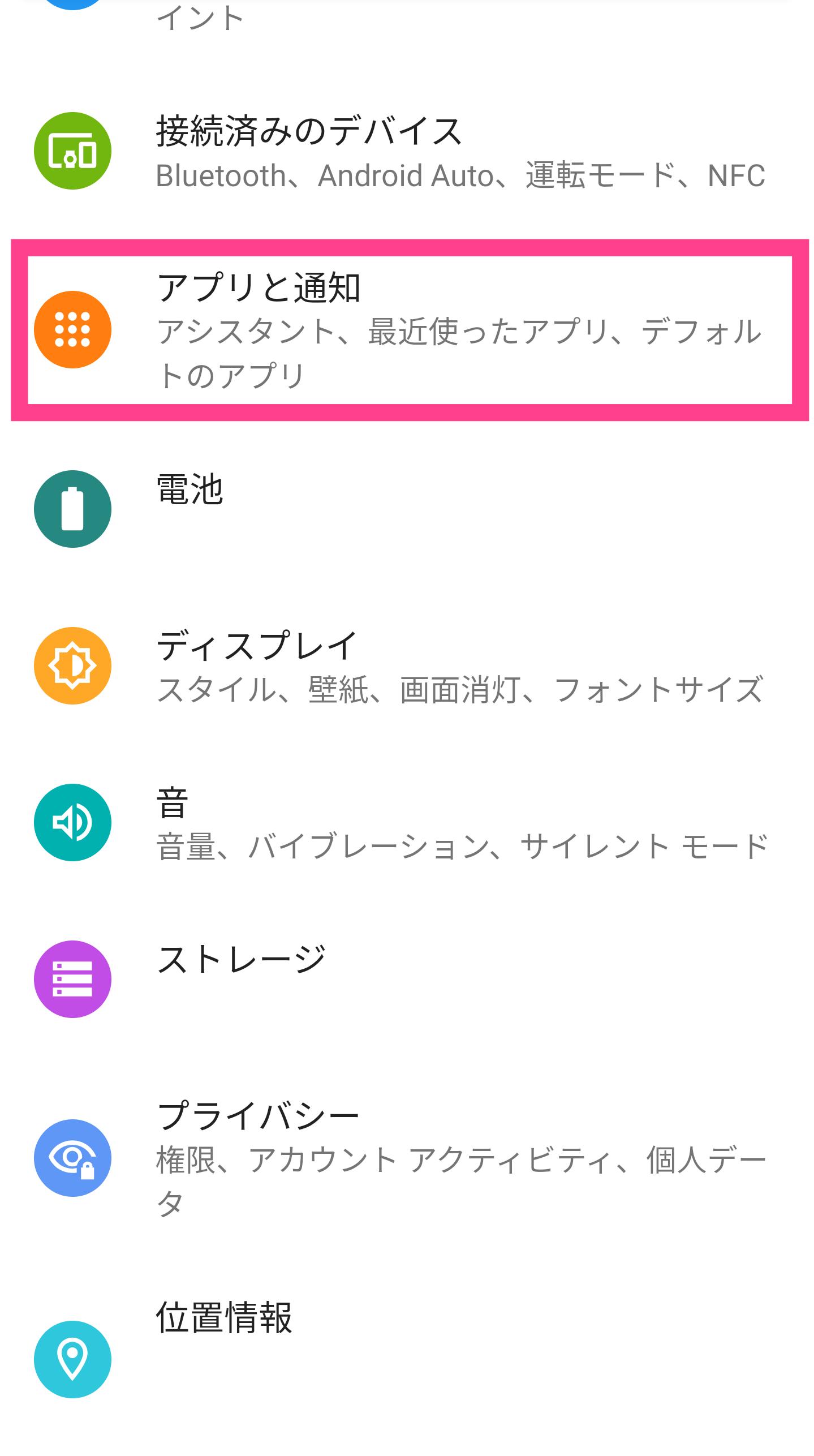 Androidアプリと通知
