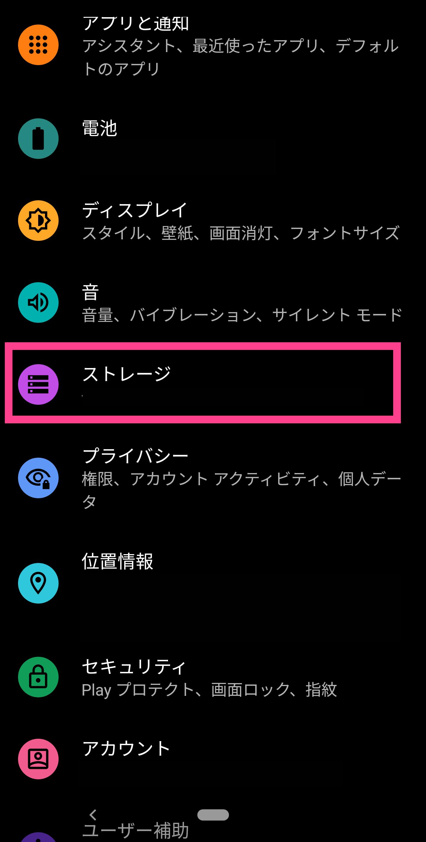 Androidストレージ設定-1