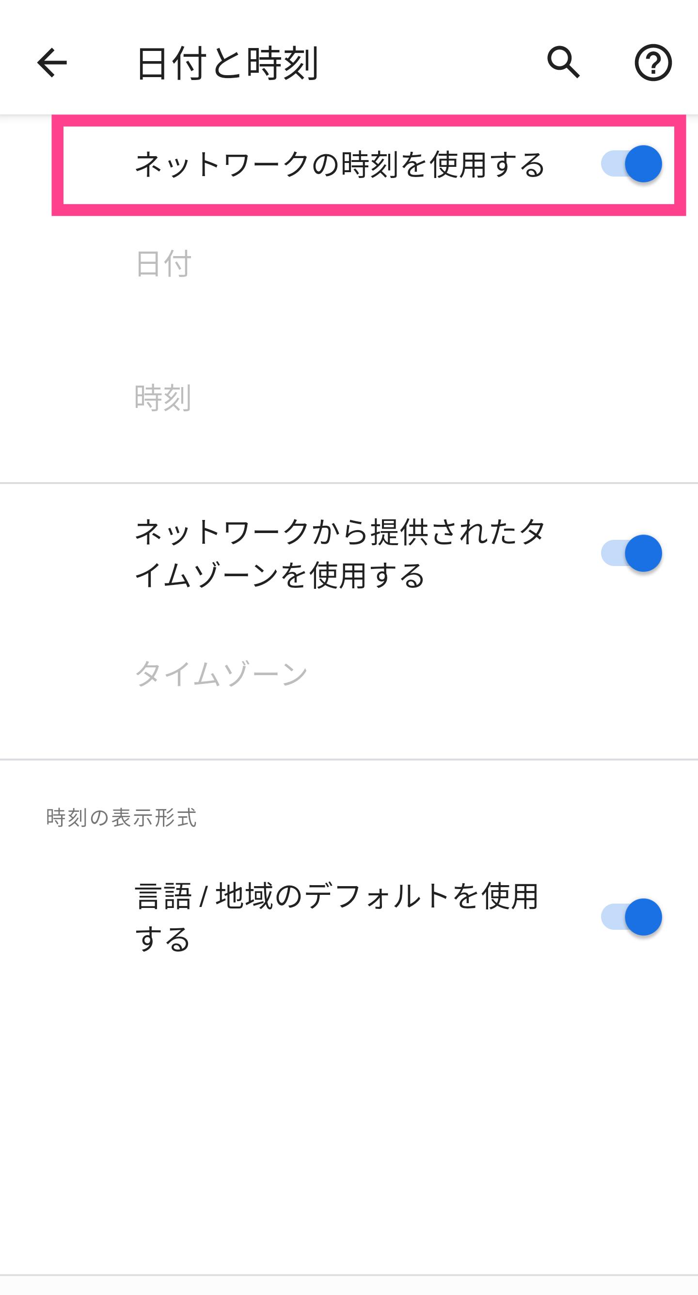 Androidネットワークの時刻