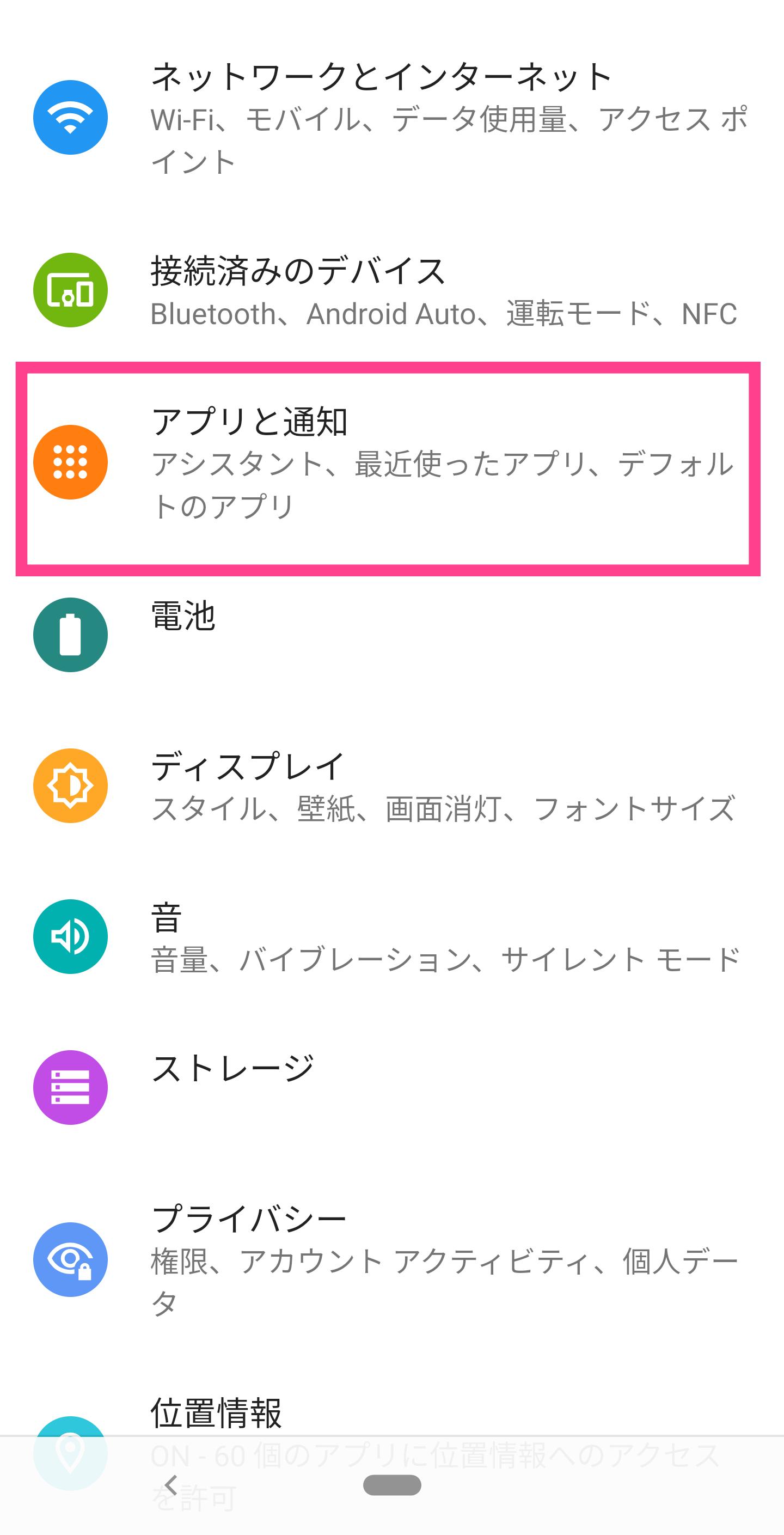 Android-アプリと通知