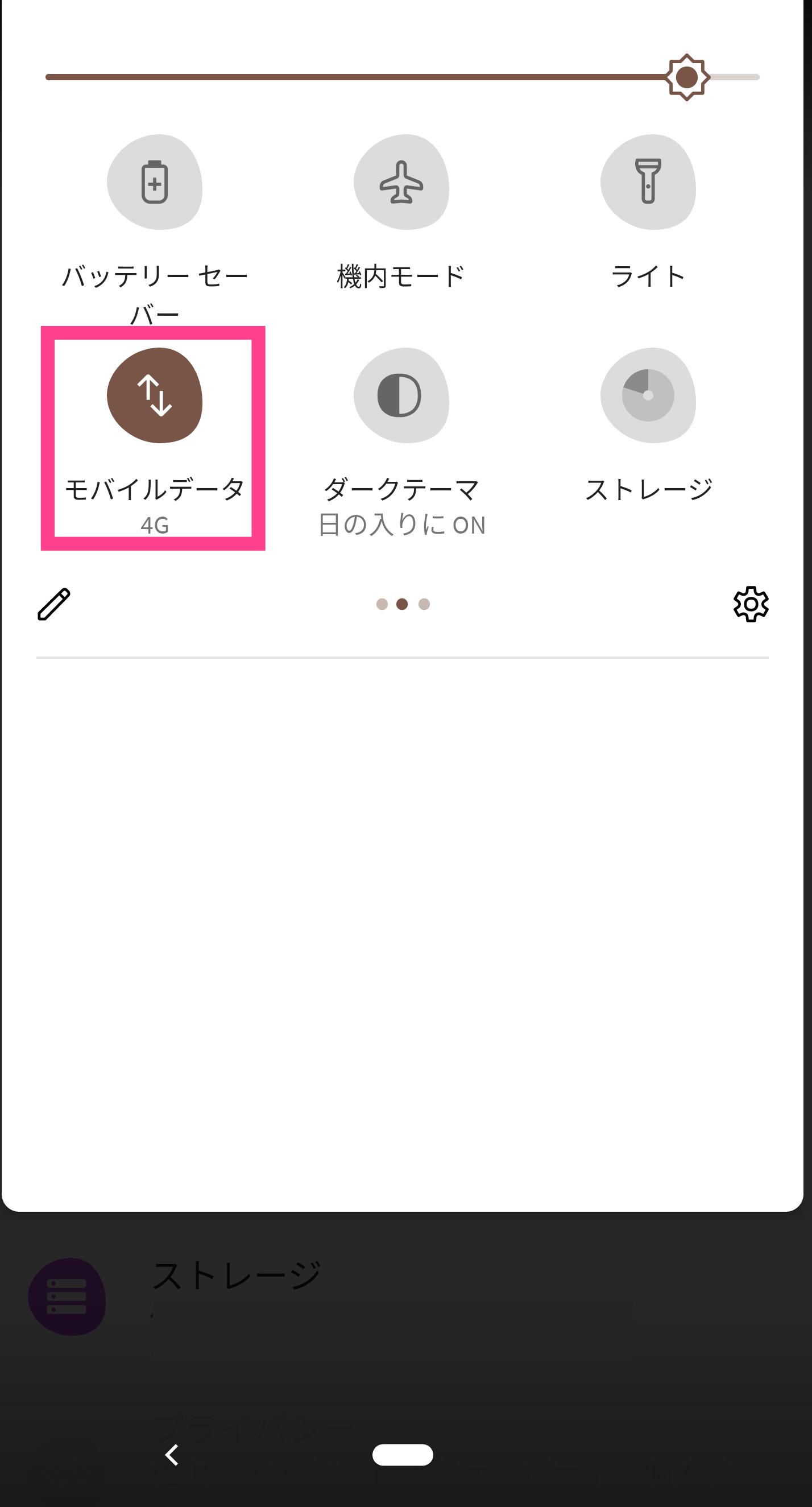 Android-モバイルデータ