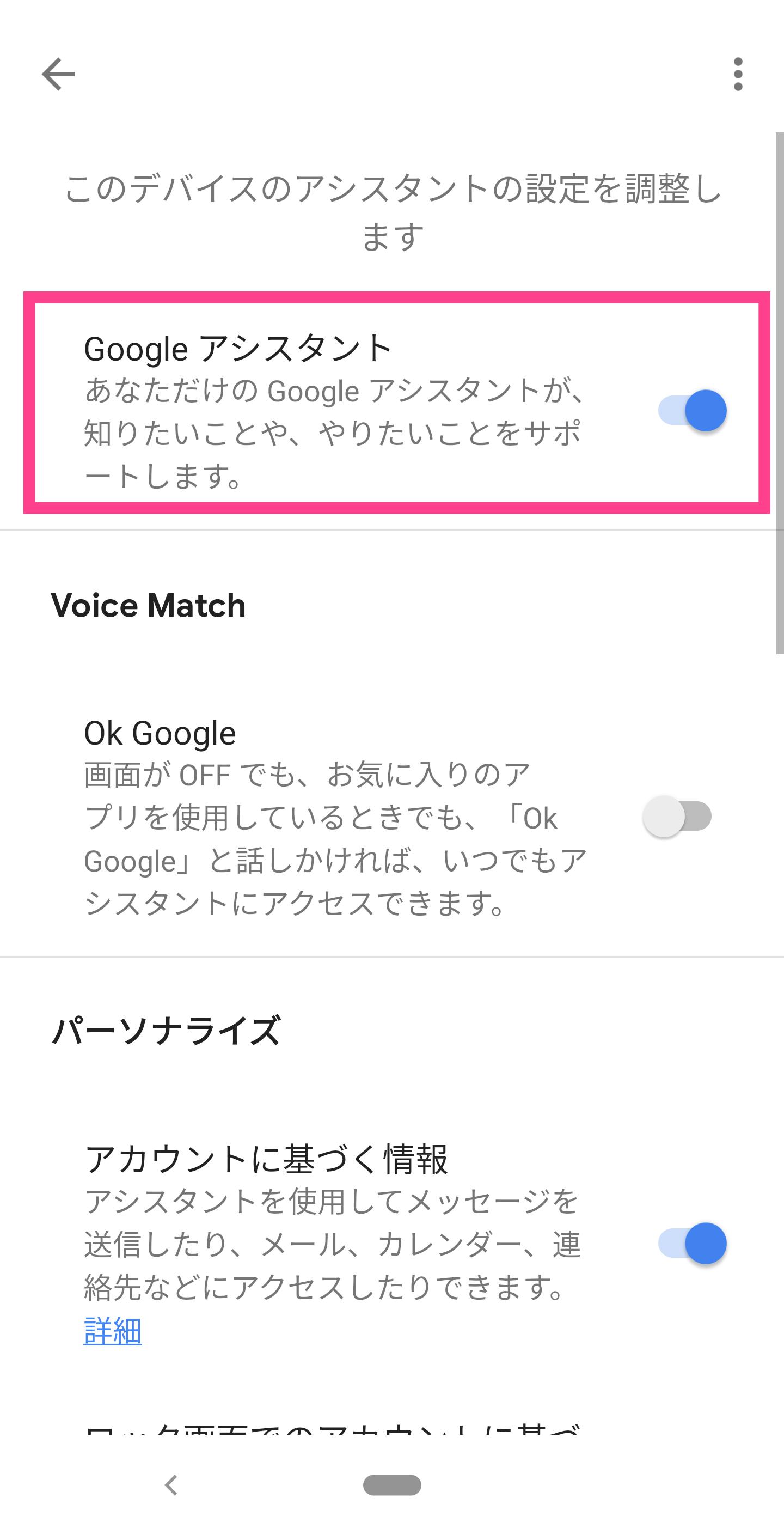 Android-Googleアシスタント有効化