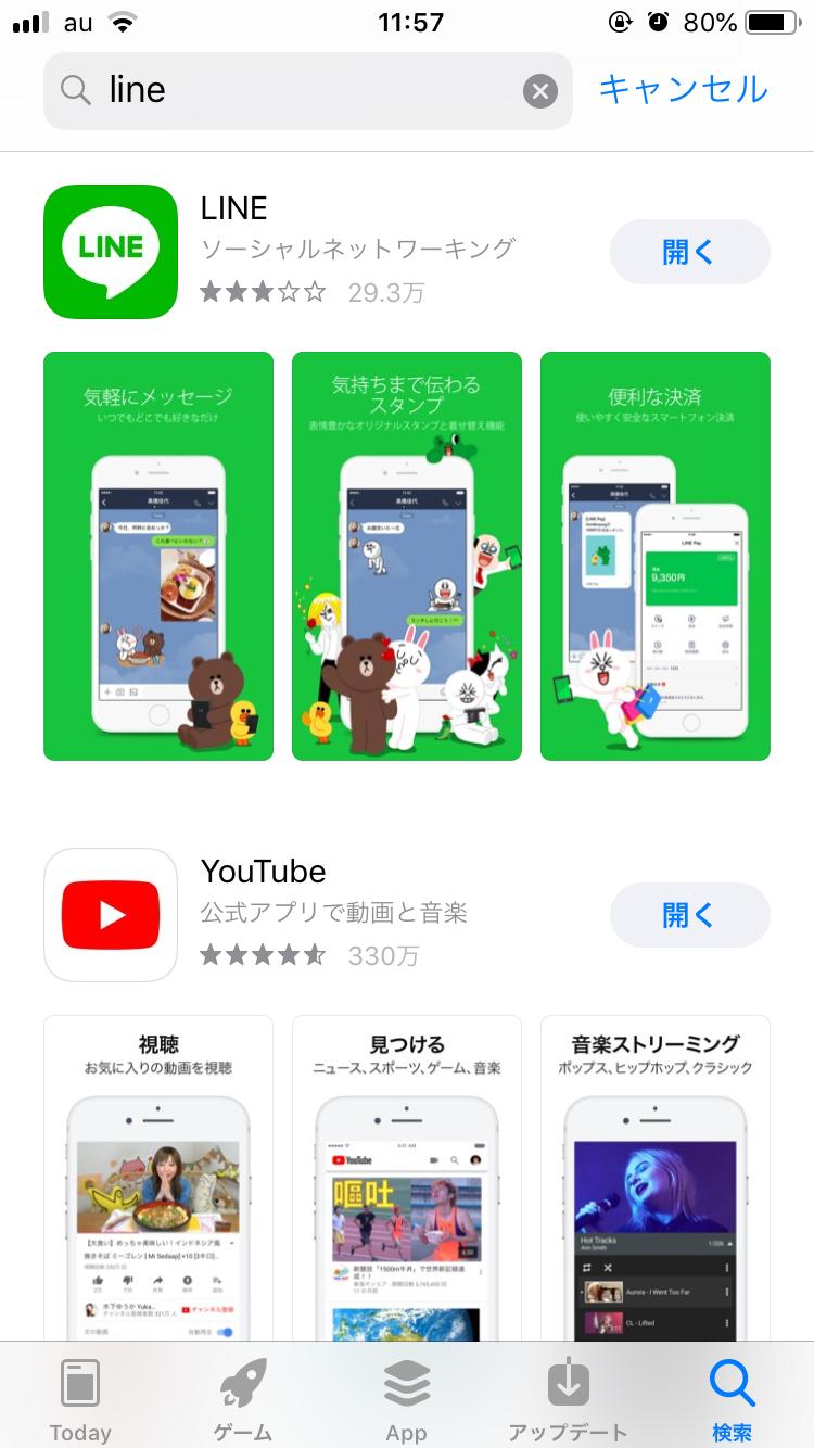 アプリをダウンロードできるサービス