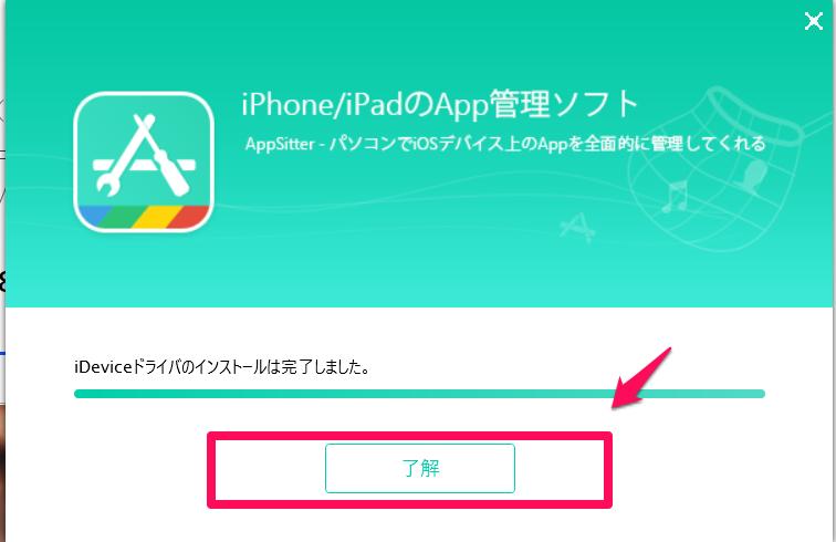 AppSitterインストール