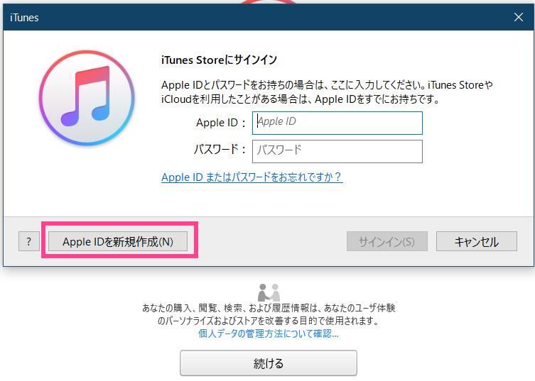 Apple-IDをiTunesから新規作成