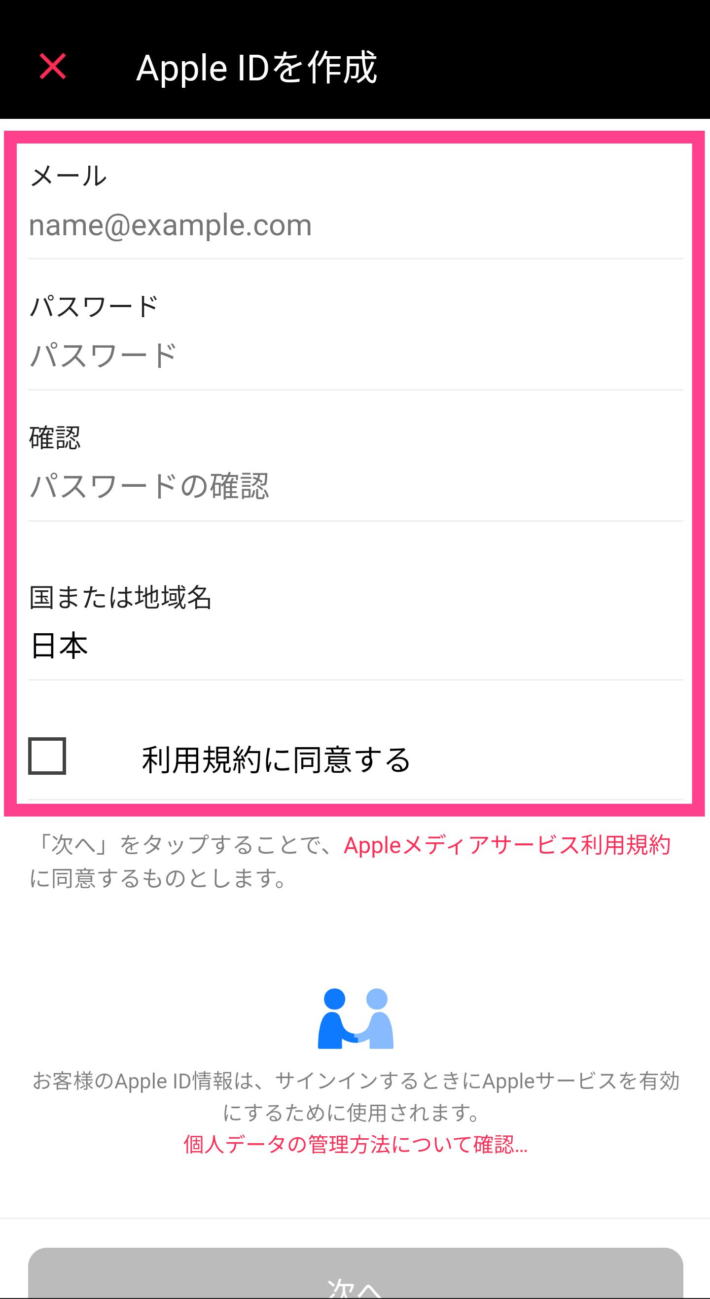 Apple IDアプリでの作成画面